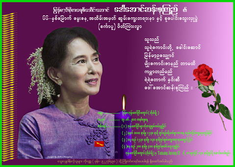 myanmar birthday wish ; suu66bdinvitation