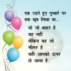 wish her happy birthday on my behalf meaning in hindi ; b4a2c6ecfcf8392bc188f79c9680515d--hindi-quotes-thoughts